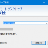 Windows からリモートデスクトップで接続する