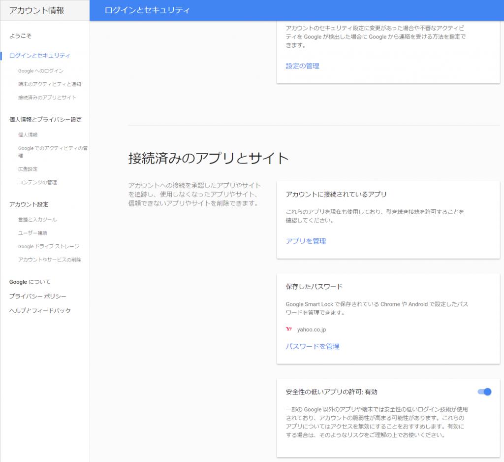 gmail-anzen