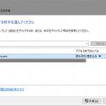[Windows] 匿名でアクセスできる共有フォルダを設定する