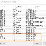 [Windows] Google 日本語入力の ON / OFF を 左右 ALT で行う