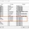 [Windows] Google 日本語入力の  ON / OFF を CTRL + SPACE で行う